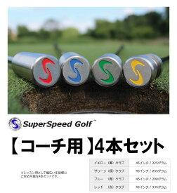 ●練習器 スーパースピードゴルフ[コーチ用(レッスン用) 4本セット]スイング練習器 Super Speed Golf