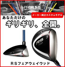 【フジクラ社・カスタムモデル】PRGR/プロギア新RS フェアウェイウッド(2018)(55000)