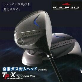 ●KAMUI/カムイTyphoon Pro NITROGEN/タイフーンプロニトロゲンドライバー [窒素ガス+発砲タイプ/銀] オリジナルシャフト