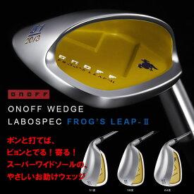 ●ONOFF/オノフONOFF LABOSPEC FROG'S LEAP-II WEDGE/オノフ フロッグス リープ2 ウェッジスチールシャフト(19000)