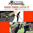 ●FROGGER/フロッガーRANGE FINDER LATCH-ITワンタッチ レーザー距離計 アタッチメントツール