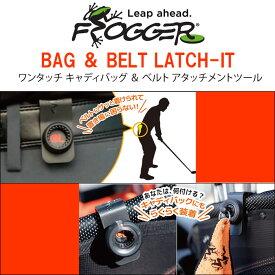 ●FROGGER/フロッガーBAG & BELT LATCH-ITワンタッチ キャディバッグ & ベルト アタッチメントツール