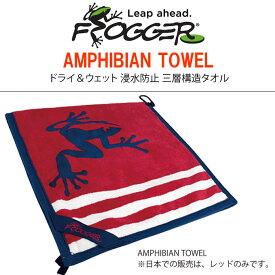 ●FROGGER/フロッガーAMPHIBIAN TOWELドライ&ウェット 浸水防止 三層構造タオル