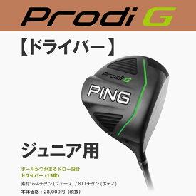 ●PING Prodi G/ピン プロディG【ジュニア】ドライバー