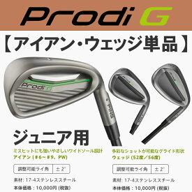 ●PING Prodi G/ピン プロディG【ジュニア】アイアン単品