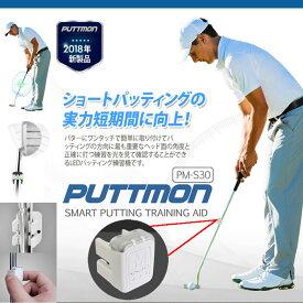 ●パッティングの秘密兵器誕生練習器 PUTTMON/パットモン
