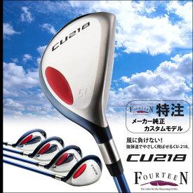 【カスタムモデル】フォーティーン CU218 ユーティリティカーボンシャフト(49000)