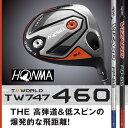 【SALE!!】ホンマゴルフTOUR WORLD/ツアーワールドTW747 460 ドライバーVIZARD FD/FP シャフト