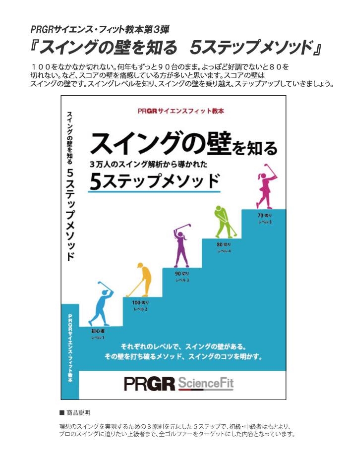 ●本 PRGRサイエンス・フィット教本『スイングの壁を知る 5ステップメソッド』