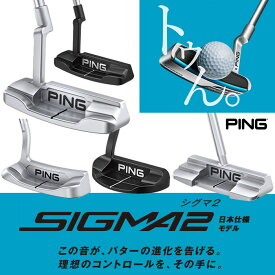 ●PING/ピン パターSIGMA2 PUTTER/シグマ2 パター[日本仕様モデル](31000)