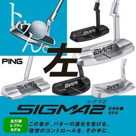 【左打用・レフティモデル】PING/ピン パターSIGMA2 PUTTER/シグマ2 パター[日本仕様モデル](31000)