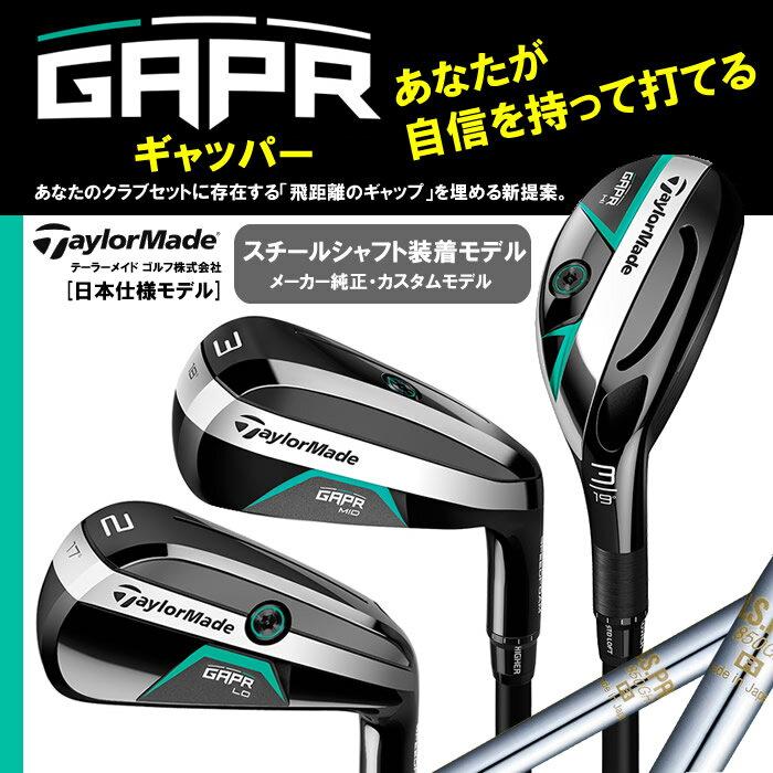 【カスタムモデル】テーラーメイド GAPR/ギャッパー[日本仕様モデル]スチールシャフト(33000)