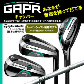【カスタムモデル】テーラーメイド GAPR/ギャッパー[日本仕様モデル]カーボンシャフト(36000)