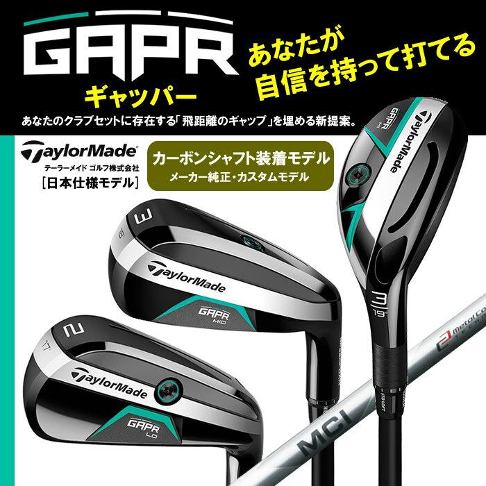【カスタムモデル】テーラーメイド GAPR/ギャッパー[日本仕様モデル]カーボンシャフト(37000)