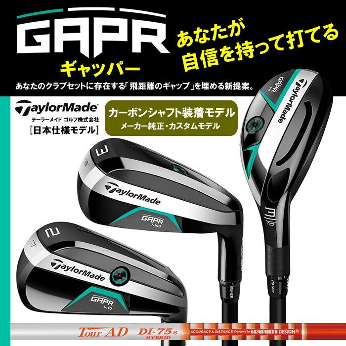 【カスタムモデル】テーラーメイド GAPR/ギャッパー[日本仕様モデル]カーボンシャフト(49000)