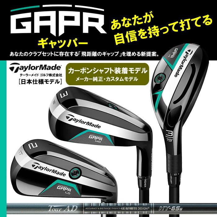 【カスタムモデル】テーラーメイド GAPR/ギャッパー[日本仕様モデル]カーボンシャフト(44000)