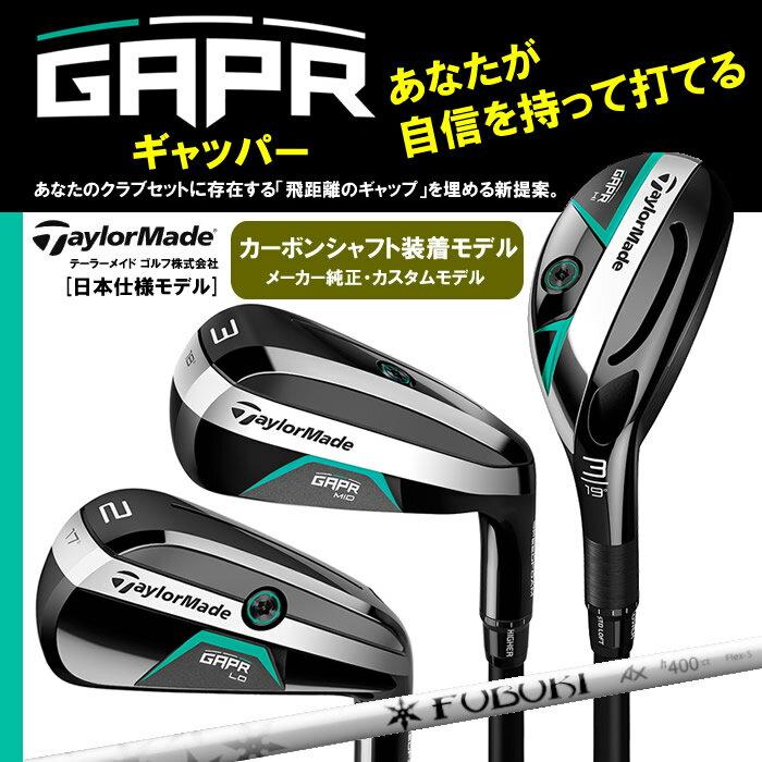【カスタムモデル】テーラーメイド GAPR/ギャッパー[日本仕様モデル]カーボンシャフト(42000)