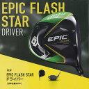 【SALE!!】キャロウェイゴルフEPIC FLASH STAR DRIVERエピック フラッシュ スター ドライバー[日本仕様]Speeder EVOLU…