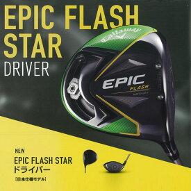 【SALE!!】キャロウェイゴルフEPIC FLASH STAR DRIVERエピック フラッシュ スター ドライバー[日本仕様]カスタム シャフト