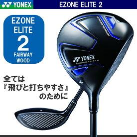●ヨネックス EZONE ELITE2 フェアウェイウッド