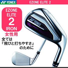 ●ヨネックス EZONE ELITE2 アイアン[女性用・レディースモデル] 単品カーボンシャフト