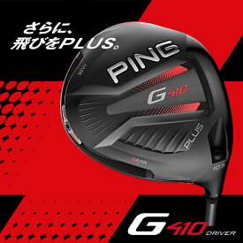 ●PING/ピン G410 ドライバー[日本仕様モデル](69000)