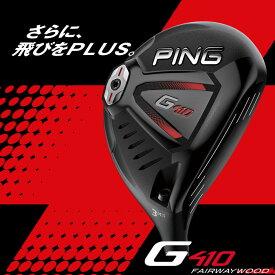●PING/ピン G410 フェアウェイウッド[日本仕様モデル](42000)