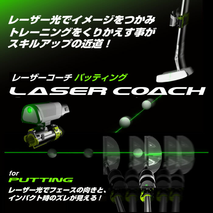 ●GREENON/グリーンオンLASER COACH for PUTTING/レーザーコーチ パッティング