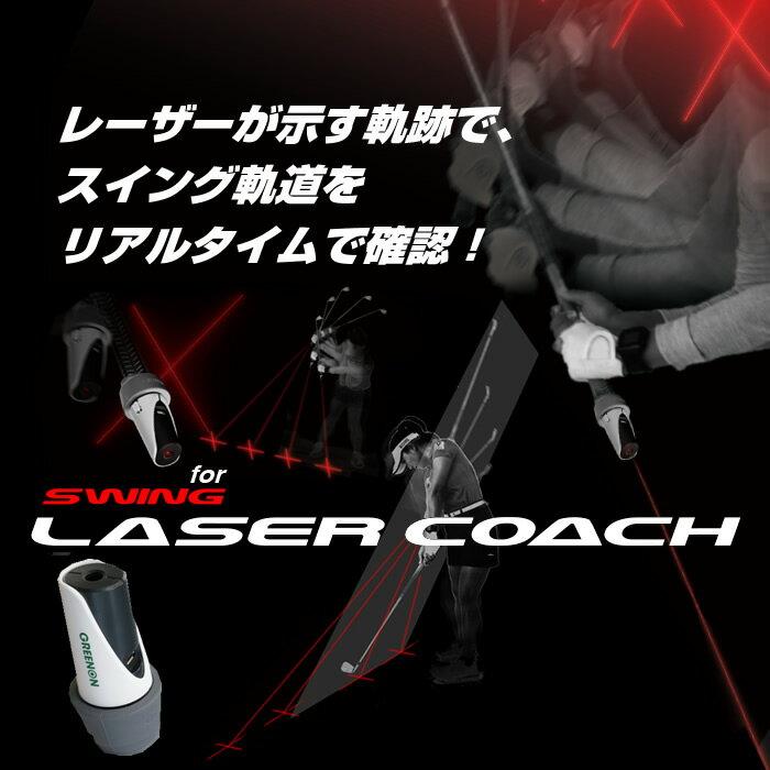 ●GREENON/グリーンオンLASER COACH for SWING/レーザーコーチ スイング
