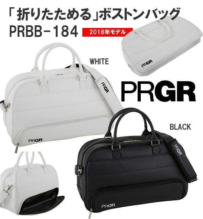 ●PRGR/プロギア 「折りたためる」ボストンバッグ PRBB-184