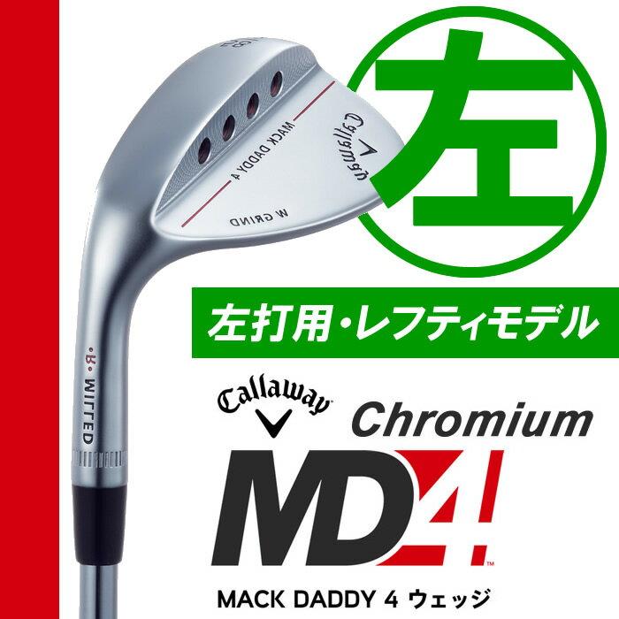 【左打用・レフティモデル】キャロウェイゴルフMACK DADDY 4 WEDGEマックダディ 4 ウェッジ[日本仕様モデル]クロムメッキ N.S.PRO MODUS3 TOUR 120 S シャフト