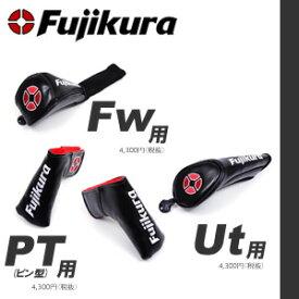 ●FUJIKURA/フジクラ17 Headcover for FW/UT/PT17ヘッドカバー