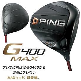●PING/ピン G400 MAX ドライバー[日本仕様モデル]