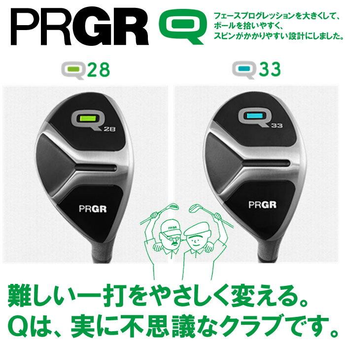 ●PRGR/プロギアQ/キューフェアウェイウッド・ユーティリティ(30000)