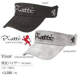 ●Piretti/ピレッティ バイザー限定バイザー Visor Limited Lizard Texture [日本正規代理店商品]