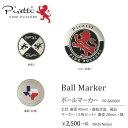 ●Piretti/ピレッティボールマーカー [日本正規代理店商品]
