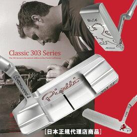 ●Piretti/ピレッティ パターClassic 303 Series/クラシック 303 シリーズ [日本正規代理店商品]