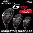 【カスタムモデル】PING/ピン G410 ハイブリッド[日本仕様モデル]スチールシャフト(32000)