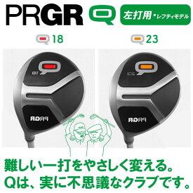 【左打用・レフティモデル】PRGR/プロギアQ/キューフェアウェイウッド・ユーティリティ(35000)