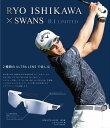 【限定商品】SWANS/スワンズ サングラスRYO ISHIKAWA × SWANS R.I LIMITED(2019)/石川 遼 プロ