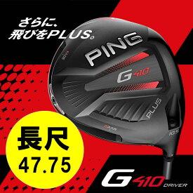 【カスタム長尺47.75インチ】PING/ピン G410 ドライバー[日本仕様モデル](69000)長尺ドライバー