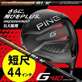 【カスタム短尺44インチ】PING/ピン G410 ドライバー[日本仕様モデル](89000)短尺ドライバーSpeeder SLK シャフト