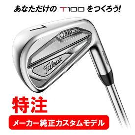 【カスタムモデル】タイトリスト T100 アイアン[日本仕様モデル]スチールシャフト 5本セット(#6〜#9,PW)/(140000)