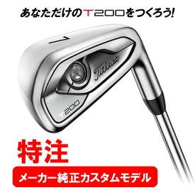 【カスタムモデル】タイトリスト T200 アイアン[日本仕様モデル]スチールシャフト 5本セット(#6〜#9,PW)/(145000)