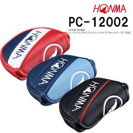 ●ホンマ ボストンバッグHONMA トーナメントプロモデル マレットタイプパターカバー PC-12002
