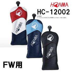 ●ホンマHONMA トーナメントプロモデル FW用ヘッドカバー HC-12002