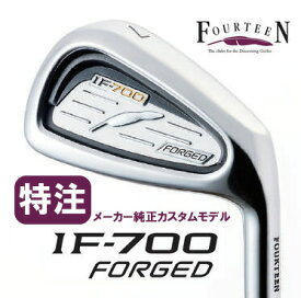 【カスタムモデル】フォーティーン IF-700 FORGED アイアンスチールシャフト5本セット(#6〜PW)(115000)