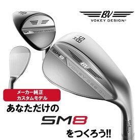 【カスタム】タイトリスト ボーケイ・デザインSM8 ウェッジ[日本仕様モデル]スチールシャフト(24000)