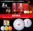 ●ワークスゴルフ ボール飛匠/HISHORED LABEL 極 1ダース【高反発・非公認球】