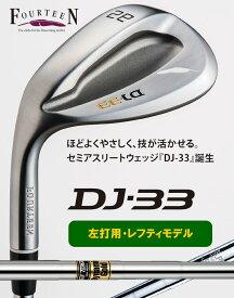【左打用・レフティモデル】フォーティーン DJ-33 ウェッジスチールシャフト